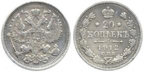 20 КОПЕЕК 1912