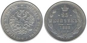 25 КОПЕЕК 1882