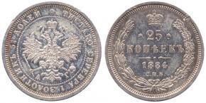 25 КОПЕЕК 1884