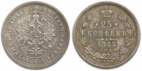 25 КОПЕЕК 1885