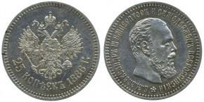 25 КОПЕЕК 1886