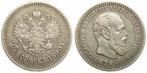 25 КОПЕЕК 1890