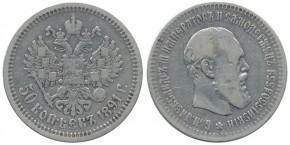 25 КОПЕЕК 1891