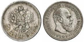 25 КОПЕЕК 1892