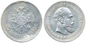 25 КОПЕЕК 1893