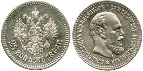 25 КОПЕЕК 1894