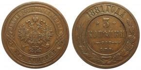 3 КОПЕЙКИ 1881