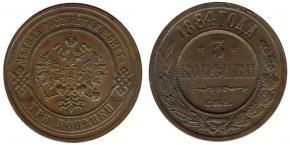 3 КОПЕЙКИ 1884