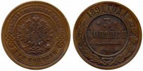 3 КОПЕЙКИ 1891
