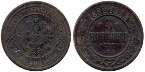 3 КОПЕЙКИ 1892