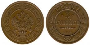 3 КОПЕЙКИ 1894