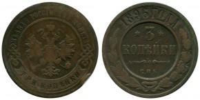 3 КОПЕЙКИ 1896