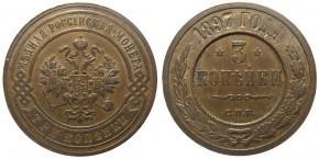 3 КОПЕЙКИ 1897