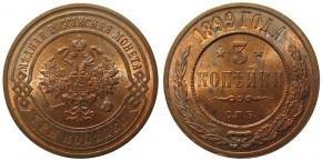3 КОПЕЙКИ 1899