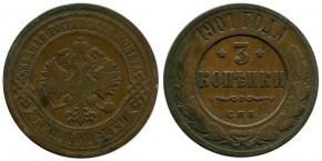 3 КОПЕЙКИ 1901