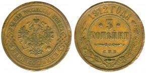 3 КОПЕЙКИ 1912