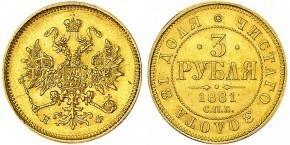 3 РУБЛЯ 1881