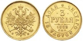 3 РУБЛЯ 1882