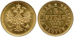 3 РУБЛЯ 1883
