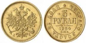 3 РУБЛЯ 1884