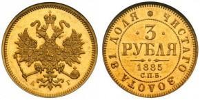 3 РУБЛЯ 1885