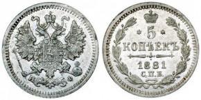 5 КОПЕЕК 1881 С