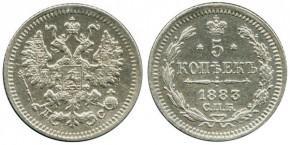 5 КОПЕЕК 1883