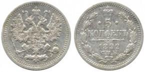 5 КОПЕЕК 1892