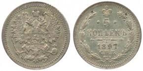 5 КОПЕЕК 1897