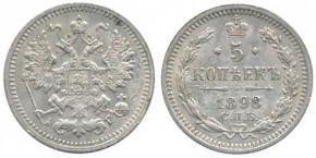 5 КОПЕЕК 1898