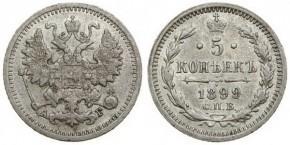 5 КОПЕЕК 1899