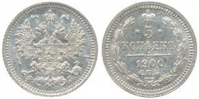 5 КОПЕЕК 1900