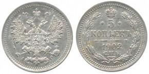 5 КОПЕЕК 1902
