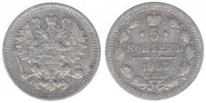 5 КОПЕЕК 1903
