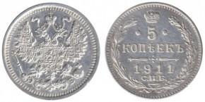 5 КОПЕЕК 1911 С