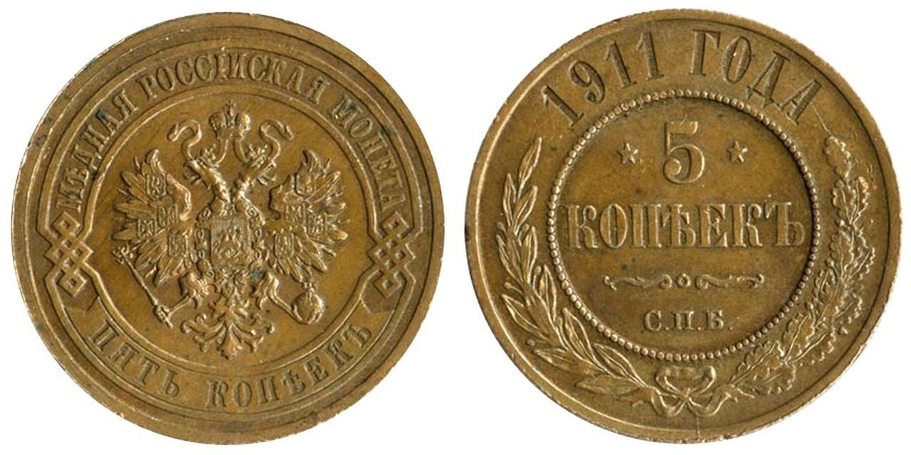 5 копеек 1911 года
