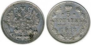 5 КОПЕЕК 1913