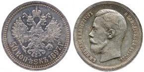 50 КОПЕЕК 1897
