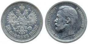 50 КОПЕЕК 1899