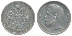 50 КОПЕЕК 1901