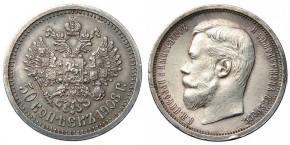 50 КОПЕЕК 1908