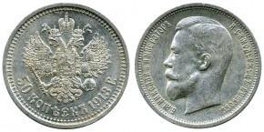 50 КОПЕЕК 1913