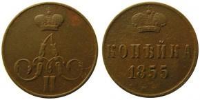 1 КОПЕЙКА 1855