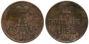 1 КОПЕЙКА 1856