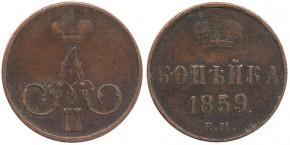1 КОПЕЙКА 1859