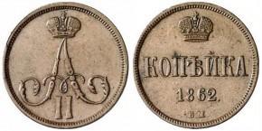 1 КОПЕЙКА 1862