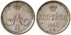 1 КОПЕЙКА 1863