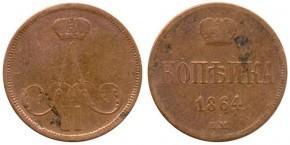 1 КОПЕЙКА 1864