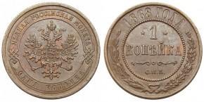 1 КОПЕЙКА 1868