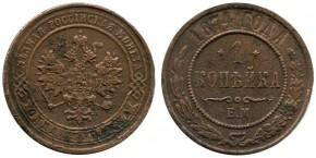 1 КОПЕЙКА 1874